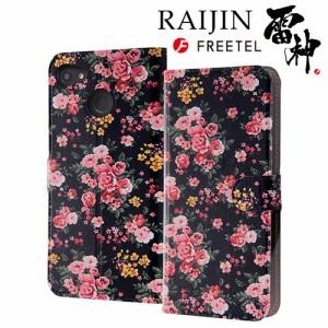 ☆ FREETEL RAIJIN 専用 スマホブックカバーケース (手帳型ケース) オリジナルデザイン 花柄1 IJ-FRAJLC/AK068