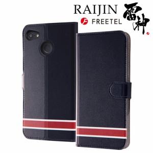 ☆ FREETEL RAIJIN 専用 スマホブックカバーケース (手帳型ケース) オリジナルデザイン ネイビー IJ-FRAJLC/AK091