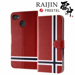 ☆ FREETEL RAIJIN 専用 スマホブックカバーケース (手帳型ケース) オリジナルデザイン レッド IJ-FRAJLC/AK093