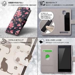 ☆ FREETEL Priori 4 専用 スマホブックカバーケース (手帳型ケース) オリジナルデザイン 猫5 IJ-FP4LC/AK078