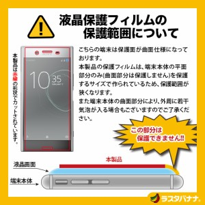 □Xperia XZ Premium(SO-04J)専用液晶保護フィルム ショウゲキガードナーブルーライトカットJF827XZP[レビューを書いてメール便送料無料]