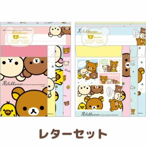 (8) リラックマ Happy life with Rilakkuma テーマ レターセット (ボリュームタイプ) LH60801/LH60901