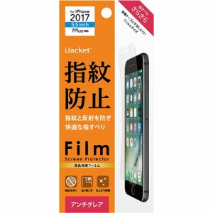 □ iPhone8 Plus iPhone7 Plus (5.5インチ) 専用 液晶保護フィルム 指紋・反射防止 PG-17LAG12[レビューを書いてメール便送料無料]