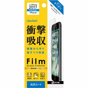 □ iPhone8 Plus iPhone7 Plus (5.5インチ) 専用 液晶保護フィルム 衝撃吸収 光沢 PG-17LSF15