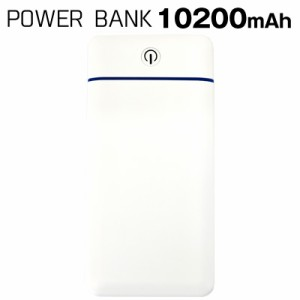 スマートフォン・iPhone 対応 POWER BANK 大容量モバイルバッテリー リチウム充電器 10200mAh ホワイト BSC-10200-WH