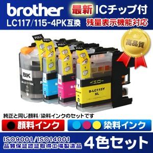 【メール便送料無料】最新ICチップ付brother ブラザープリンターインク[IB1-set] 互換インクカートリッジ LC117/115-4PK 大容量 4色パッ