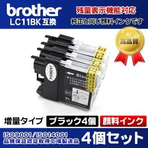 【メール便送料無料】brother ブラザープリンターインク[IB55-set]MFC-J800DW 互換インクカートリッジ 11 互換 LC11BK 互換 黒ブラック顔