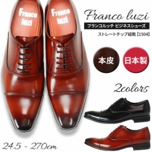 【送料無料】フランコ ルッチ FRANCO LUZI 本革 メンズ ビジネスシューズ 日本製 1504 ストレートチップ
