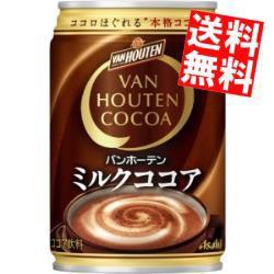 【送料無料】 アサヒ バンホーテン ミルクココア 275g缶 24本入 〔VAN HOUTEN〕[のしOK]