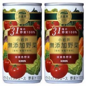 【送料無料】キリン 小岩井 無添加野菜 31種の野菜100% 190g缶 60本(30本×2ケース)[のしOK]