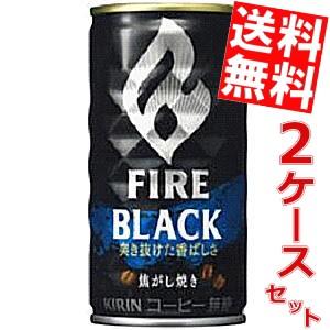 【送料無料】キリン FIRE ファイア ブラック 185g缶 60本 (30本×2ケース)