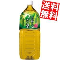 【送料無料】ポッカサッポロ 玉露入りお茶 2Lペットボトル 6本入 [緑茶][のしOK]