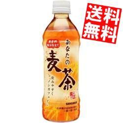 【送料無料】サンガリアあなたの麦茶500mlPET 24本入[のしOK]