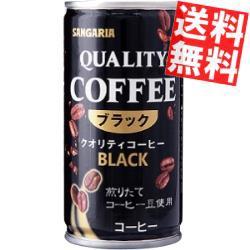 【送料無料】サンガリア クオリティコーヒー ブラック  185g缶 30本入[のしOK]