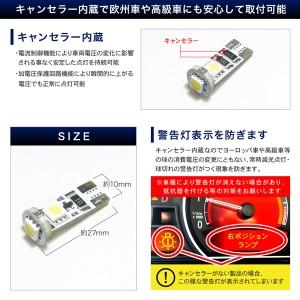 【メール便可】 メルセデス・ベンツ CLSクラス C219 [H17.2〜H23.5] RIDE SMD LED ポジション球 T10 【キャンセラー内蔵】【ホワイト/2個