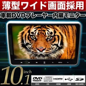 ハイエースバン DVDプレーヤー内蔵型10.1インチヘッドレストモニター 12V