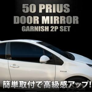 ZVW50 プリウス専用 ドアミラーガーニッシュ 2P 左右セット [50P-02]