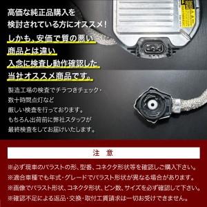 シエンタ NCP81G/NCP85G 純正互換 HIDバラスト 1個 35W 【品番DY】