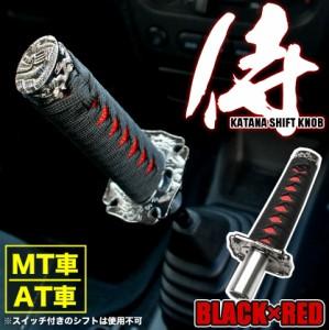 コペン等に サムライ 刀シフトノブ 黒×赤 MT車 AT車両用 侍 日本刀 マニュアル オートマ