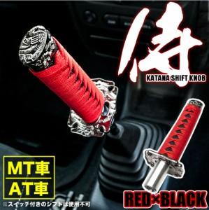 マーチ等に サムライ 刀シフトノブ 赤×黒 MT車 AT車両用 侍 日本刀 マニュアル オートマ