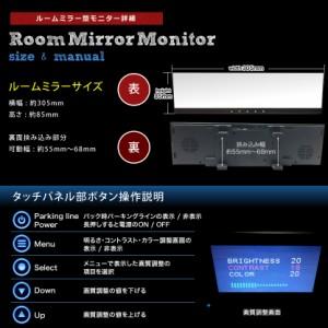 送料無料 CB3/4 アスコット等に 4.3インチ ルームミラーモニター&バックカメラ らくらく取り回し 映像端子10m配線付