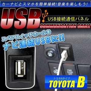 トヨタB NCP/SCP10系 プラッツ USB カーナビ 接続通信パネル 最大2.1A