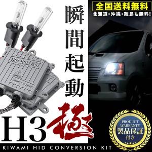 MC系 ワゴンR 後期4灯ハロゲン車  極HIDキット 瞬間起動 H3 フルキット ロービーム用 製品保証付 35W 55W