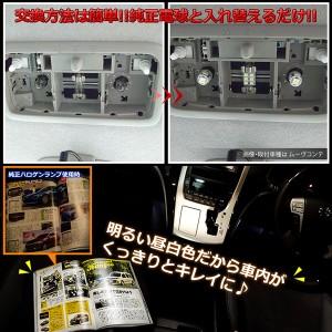 SXA10系 RAV4 [H6.5〜H12.4] 純正球交換型 極LEDルームランプ 【1点セット】