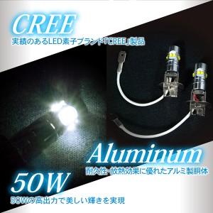 50W H3 LEDフォグバルブ 2個セット
