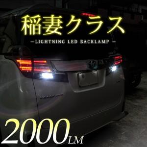 N84/94W シャリオグランディス後期 T20 稲妻 LED バックランプ 2個組 2000LM
