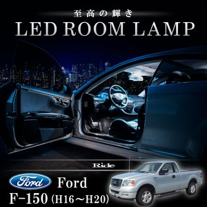 フォード Fシリーズ F-150 6代目 [H16〜H20] LED ルームランプ 【SMD LED 28発7点セット】