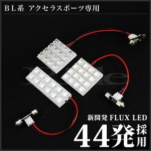 BL系 アクセラスポーツ [H21.6-H25.8] RIDE LEDルームランプ 44発 3点セット