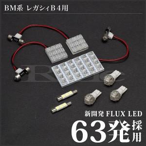 BM系 レガシィB4(レガシー) [H21.5-H26.10] RIDE LEDルームランプ 63発 8点セット
