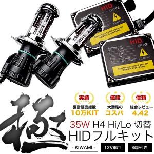 HC系 ルーチェセダン [S61.9〜H3.12] 極 HIDキット H4 35W (Hi/Lo切替)