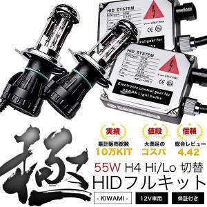 D53A エクリプススパイダー [H16.10〜H18.3] 極 HIDキット H4 55W (Hi/Lo切替)