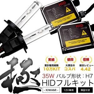 CCEFW ビアンテ [H20.7〜] 極 HIDキット H7 35W ロービーム