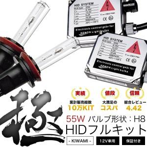 GC30系 パッソ [H22.2〜] 極 HIDキット H8(H11兼用) 55W フォグランプ