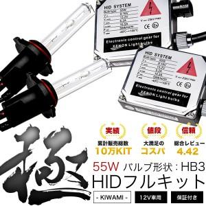 LA100/110F ステラカスタム後期 [H24.12〜] 極 HIDキット HB3 55W ハイビーム