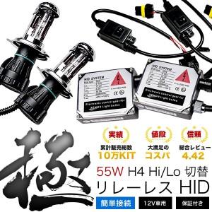 L250/260系 ミラアヴィ リレーレス HIDキット H4(Hi/Lo) ヘッドライト 55W 極