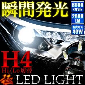 N15 パルサー 極 LEDライト H4 Hi/Lo 12V車用 40W 2800LM 6000K