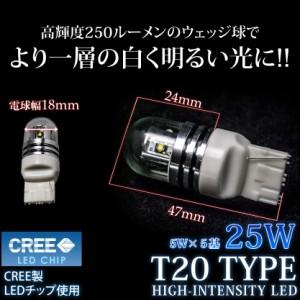 インプレッサXV GH系 T20 LEDバック球 250LM