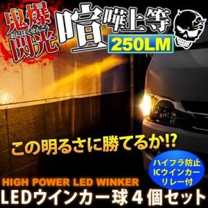 鬼爆閃光 ワゴンR後期ハロゲン車 MH21/22S LEDウインカー球前後セットC+8ピンハイフラ防止ICウインカーリレー