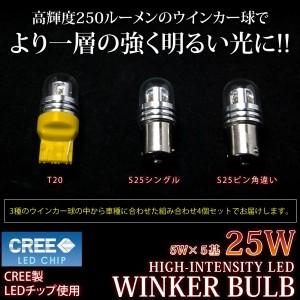 鬼爆閃光 FD3S RX-7後期 [H11.1〜H14.8] LEDウインカー球+抵抗器 4個セット D