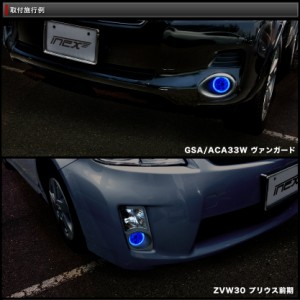 【LEDイカリング/ブルー】 ZGE20系 WISH(ウィッシュ)後期 [H24.4〜] 爆光36W フォグランプ 純正交換
