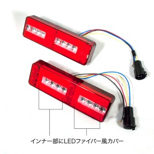 【LEDファイバーテール調カバー仕様】 SJ40 ジムニー [S57.8〜S59] LEDファイバー風テールランプ72発