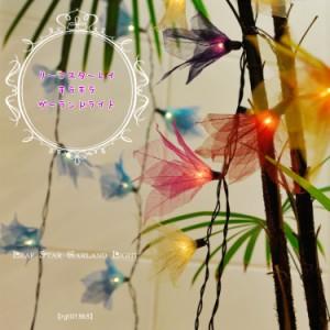リーフスターレイ♪キラキラガーランドライト[アジアンファッション エスニック]rgt01363