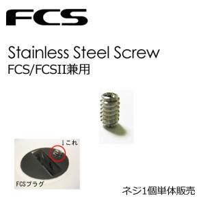 FCS,エフシーエス,FCS2,FCSII,サーフィン,ネジ,スクリュー,プラグ●STAINLESS STEEL SCREWS FCSプラグ用ネジ