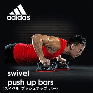 adidas(アディダス) スイベル プッシュアップ バー【筋力トレーニング】ADAC-11401sl1706