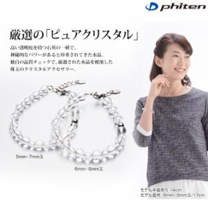 phiten(ファイテン)水晶コンビブレス +3cmアジャスター 5mm・7mm玉/17cm【日本製】aq807025sl1706
