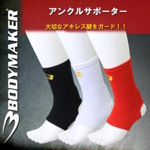 (パケット便送料無料)BODYMAKER(ボディメーカー)アンクルサポーター(プロテクター/足首/アキレス腱/保護/空手/格闘技)
